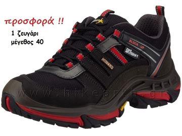 Ορειβατικά παπούτσια Grisport 11909